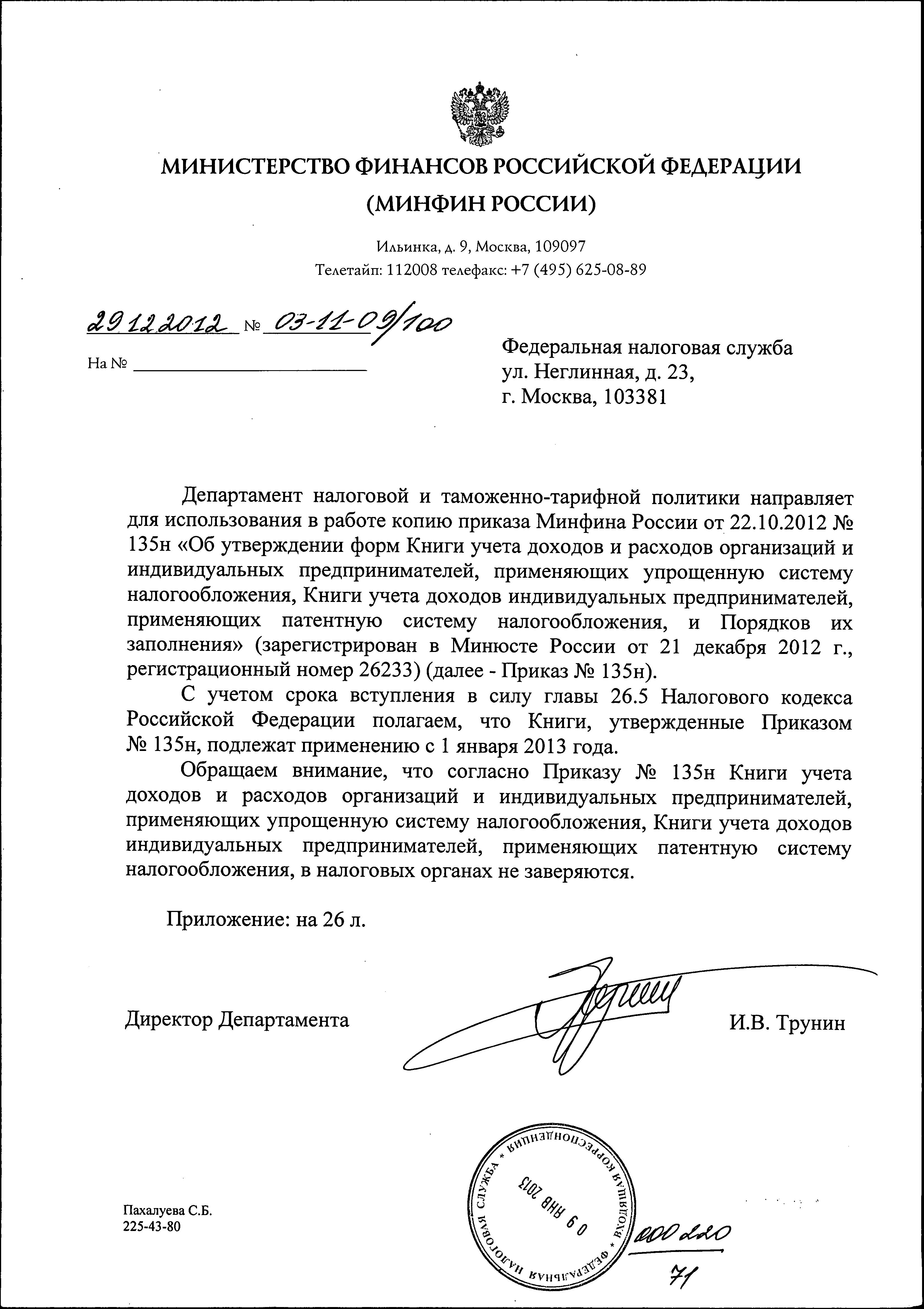 Бланки Декларации О Доходах В Казахстане