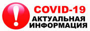 Актуальная информация по COVID-19